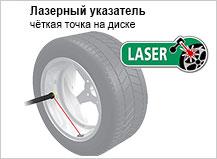 Лазерный указатель