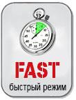 FAST: быстрое определения дисбаланса