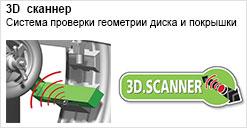 3D Scanner: Система проверки геометрии диска и покрышки