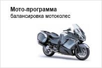 Мотопрограмма: балансировка мотоколес