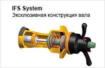 Система IFS