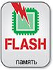 FLASH технология