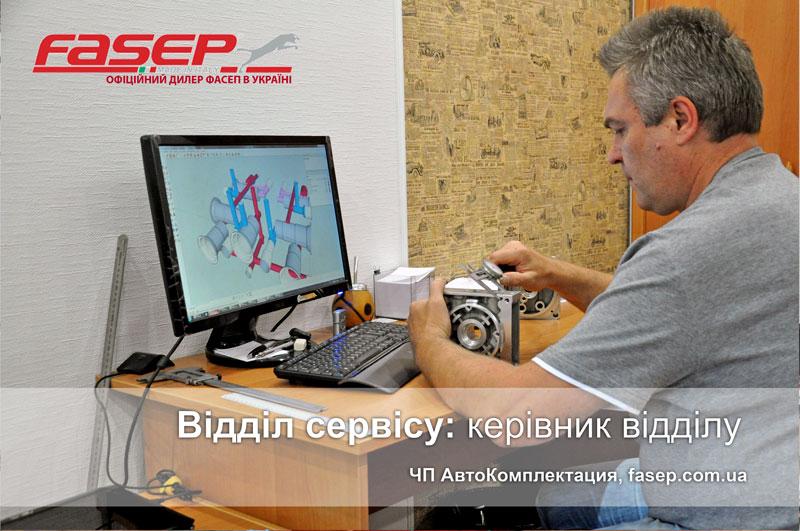 Руководство отдела сервиса FASEP в Украине