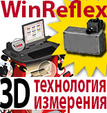 Стенд развал-схождения VDP-M WinReflex
